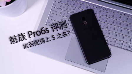 能否配得上s之名?魅族Pro6s对比Pro6评测【轻电科技】