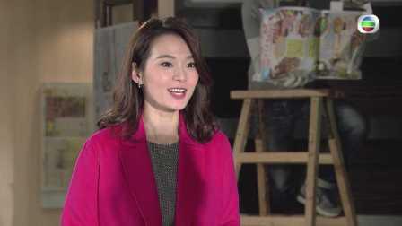 愛.回家之開心速遞 - 宣傳片 03 - 實幹中女熊若水 想躋身一線 ()