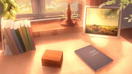 【长明前辈】梦回失落的记忆——回忆忘却之匣 第12期 特别的重逢