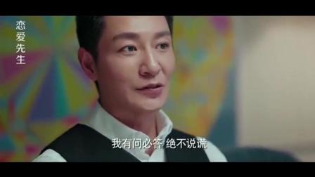 恋爱先生: 罗玥和宋宁宇确定关系, 甜蜜日常却看出了问题