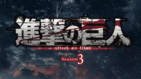 进击的巨人第三季: 第6集 片段 1