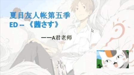 日語學習 看動漫歌曲學日語 夏目友人帳第五季[茜さす]
