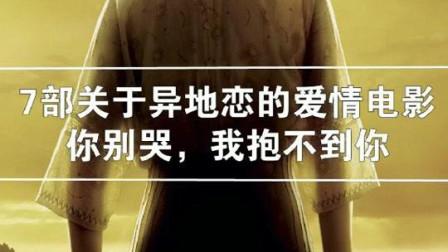 7部关于异地恋的爱情电影