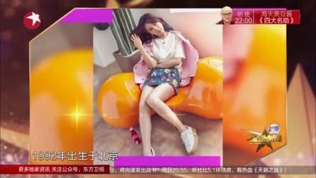 """""""实力小花""""杨紫做客金星秀 分享荧屏青春期"""