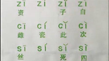 一股脓粹l!:-�[����Zi�[�z�_汉语拼音教学视频第4课声母z c s 整体认读音节zi ci si