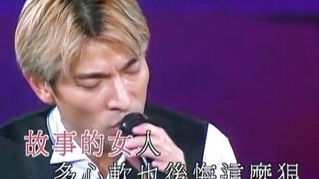 刘德华-你是我的女人【99演唱会】