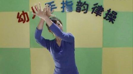 幼儿园手指律动操5