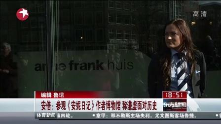 安倍:参观《安妮日记》作者博物馆  称谦虚面对历史[东方新闻]