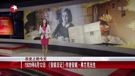 歷史上的今天:1929年6月12日  《安妮日記》作者安妮·弗蘭克出生[看東方]