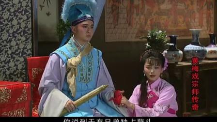 黄梅戏宗师传奇 04