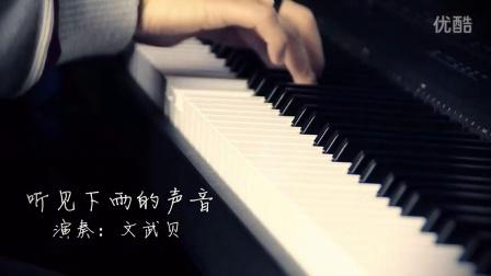 【小贝演奏】听见下雨的声音-钢琴版