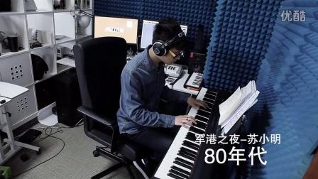 一分钟用钢琴带你领略中国歌曲60年的变迁