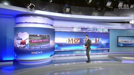 廈門電視臺特區新聞廣場演播體驗