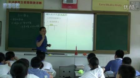 高一物理公开课《弹力》教学视频2