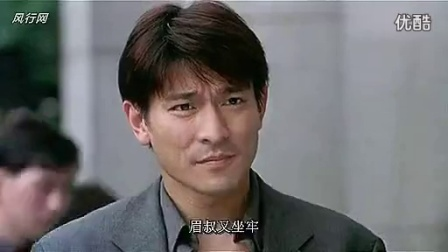 龍在江湖 你是我的女人 劉德華