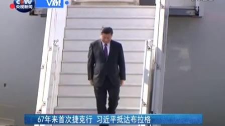 【獨家視頻:建交67年來 中國國家主席首次對捷克進行國事訪問】當地時間28日下午|央視新聞
