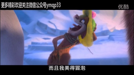 最新动画电影【冰川时代5:星际碰撞】国语版 预告