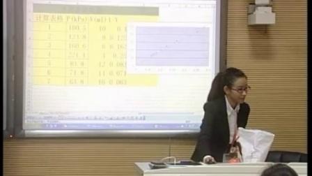 高中物理模拟讲课二等奖《气体等温变化》教学视频