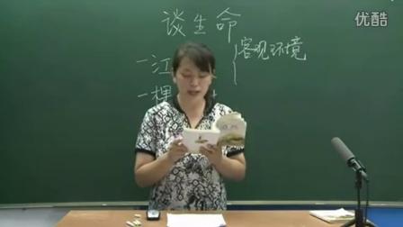 人教版初中語文九年級《談生命》名師微型課 北京汪燁