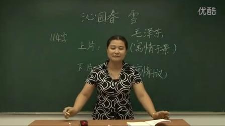 人教版初中語文九年級《沁園春-雪》名師微型課 北京熊素文