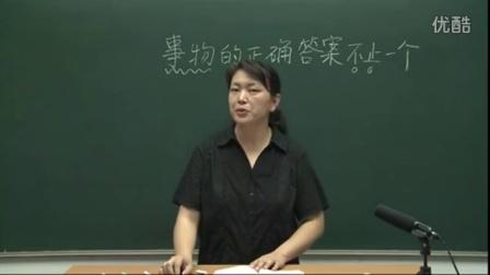 人教版初中語文九年級《事物的正確答案不止一個》名師微型課 北京汪燁