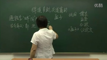 人教版初中語文九年級《孟子二章01》名師微型課 北京劉慧