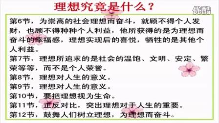 人教版初中語文七年級《理想》名師微型課 北京熊素文