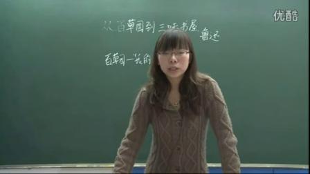 人教版初中語文七年級《從百草園到三味書屋02》名師微型課 北京王麗媛