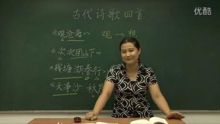 人教版初中語文七年級《古代詩歌四首》名師微型課 北京熊素文