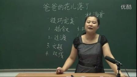 人教版初中語文七年級《爸爸的花兒落了02》名師微型課 北京熊素文