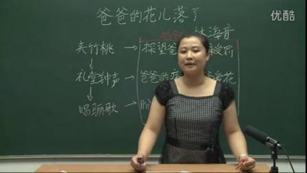 人教版初中語文七年級《爸爸的花兒落了01》名師微型課 北京熊素文
