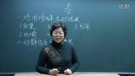 人教版初中語文七年級《春02》名師微型課 北京劉慧