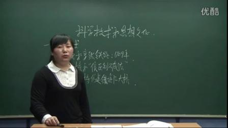 初中歷史人教版八年級《科學技術與思想文化》名師微型課  北京張麗