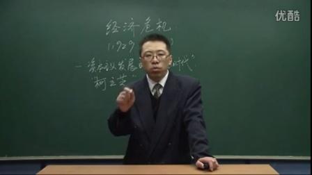 初中歷史人教版九年級《經濟大危機01》名師微型課 山東詹利