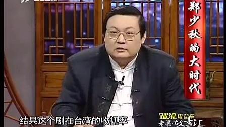 老梁故事汇 20120912 郑少秋的大时代_标清