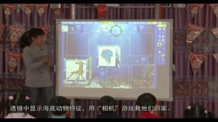 第五屆電子白板大賽《找到我的家》(中班科學活動,豐臺區第一幼兒園:劉志月)