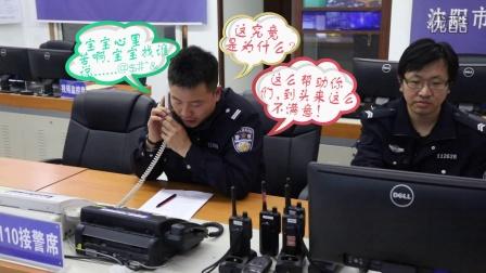 北站分局微课程- 警察日常人际关系处理_1
