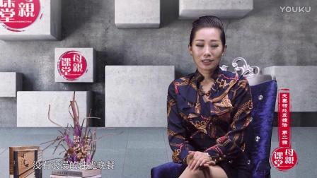 兰宗晓——母亲课堂夫妻关系2之日常生活小仪式