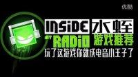 【水蛭-游戏推荐】inside my radio在我的收音机里-你玩了就会变成电音王子哦!