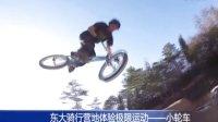 视频: 东大骑行营地体验极限运动  品尝酸汤猪脚播出版