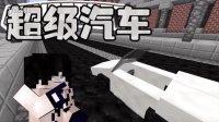 ¡¾Bread出品¡¿来开次未来汽车£¿丨Minecraft我的世界1.9原版命令方块模组Ep.14