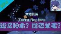 ☆Minecraft我的世界☆&Terra Restore大地復蘇&追憶神木?橙色羊毛?&EP3&橙色羊毛Get√
