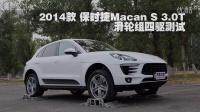 2014款 保時捷Macan S 3.0T 滑輪組四驅測試