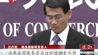 沈丹陽:中國服務貿易排名升至全球第三[東方新聞]