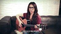 蔡健雅 Tanya's 彈吧吉他小教室 - 第4課 達爾文經典前奏教學