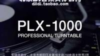 先锋 Pioneer PLX-1000 黑胶打碟机 最新上市