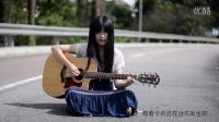 女生吉他弹唱马頔《南山南》(白桦树娃娃)【UGC新人奖第三季】