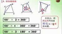 八年級數學上冊第11章 三角形11.3 多邊形及其內角和