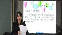 《普遍聯系與人際和諧》高一政治教學視頻-深圳市李曉蘭老師