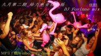 【九月第二期】最给力的电音社会摇舞曲!DJ Fovinne mix 2015最具跳舞节奏的电音大合集(上)